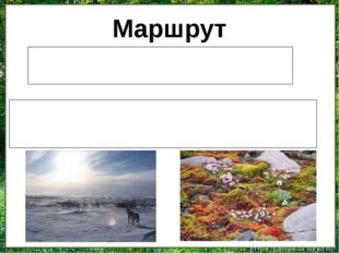 Маршрут - ДА - НЕТ