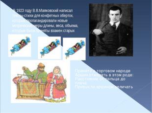 В 1923 году В.В.Маяковский написал тексты-стихи для конфетных оберток, котор