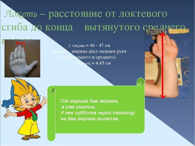 Локоть – расстояние от локтевого сгиба до конца вытянутого среднего пальца 1...
