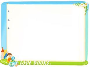 Я люблю книги. Я люблю читать. Я хотел бы прочитать эту книгу.