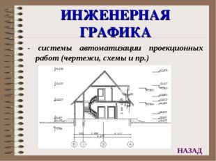 ИНЖЕНЕРНАЯ ГРАФИКА - системы автоматизации проекционных работ (чертежи, схемы