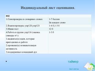 Индивидуальный лист оценивания. таймер ФИ 1.Самопроверка в словарных словах