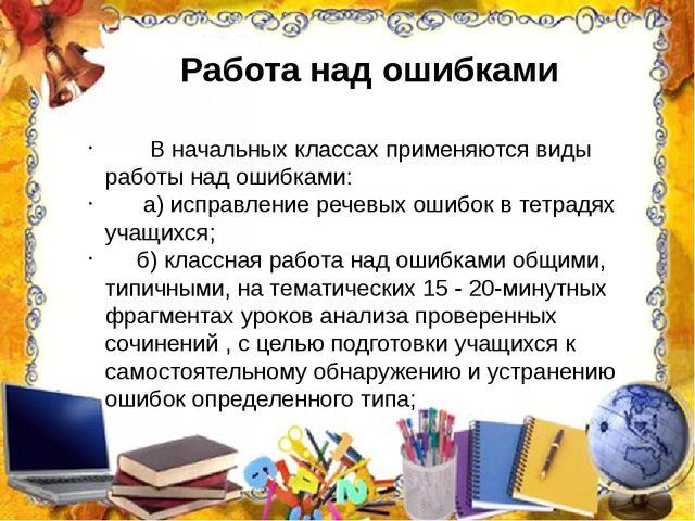 Работа над ошибками В начальных классах применяются виды работы над ошибками...