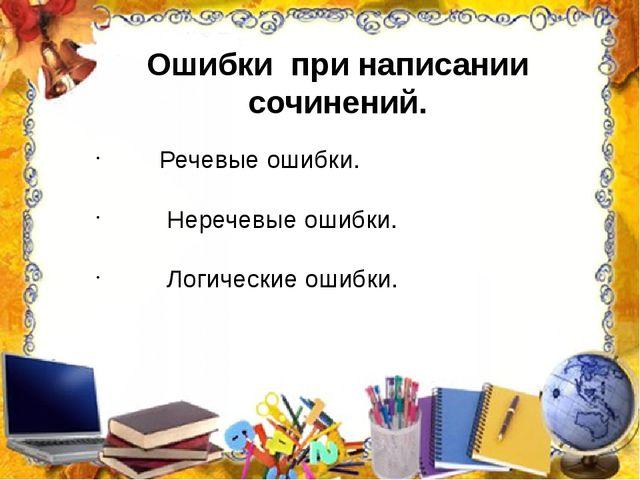 Ошибки при написании сочинений. Речевые ошибки. Неречевые ошибки. Логические...