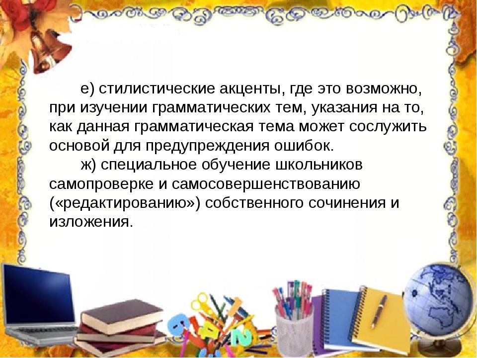 е) стилистические акценты, где это возможно, при изучении грамматических тем...