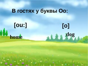 В гостях у буквы Оо: [ou:] [o] home dog