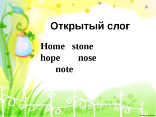 Открытый слог Home stone hope	 nose 	 note
