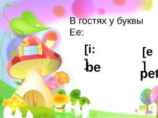 В гостях у буквы Ee: [i:] [e] be pet