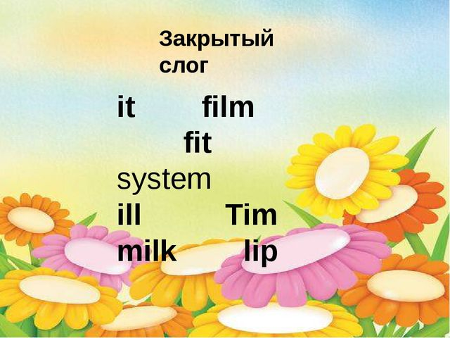 it film fit system ill Tim milk lip 				 Закрытый слог