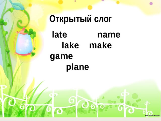 late name lake make 	game 			plane Открытый слог