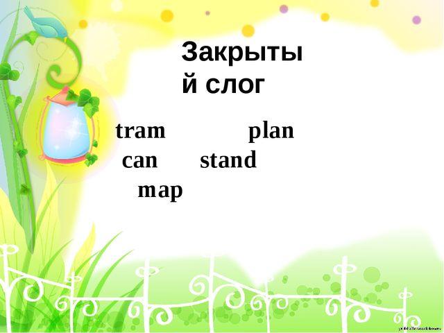 Закрытый слог tram plan can stand map