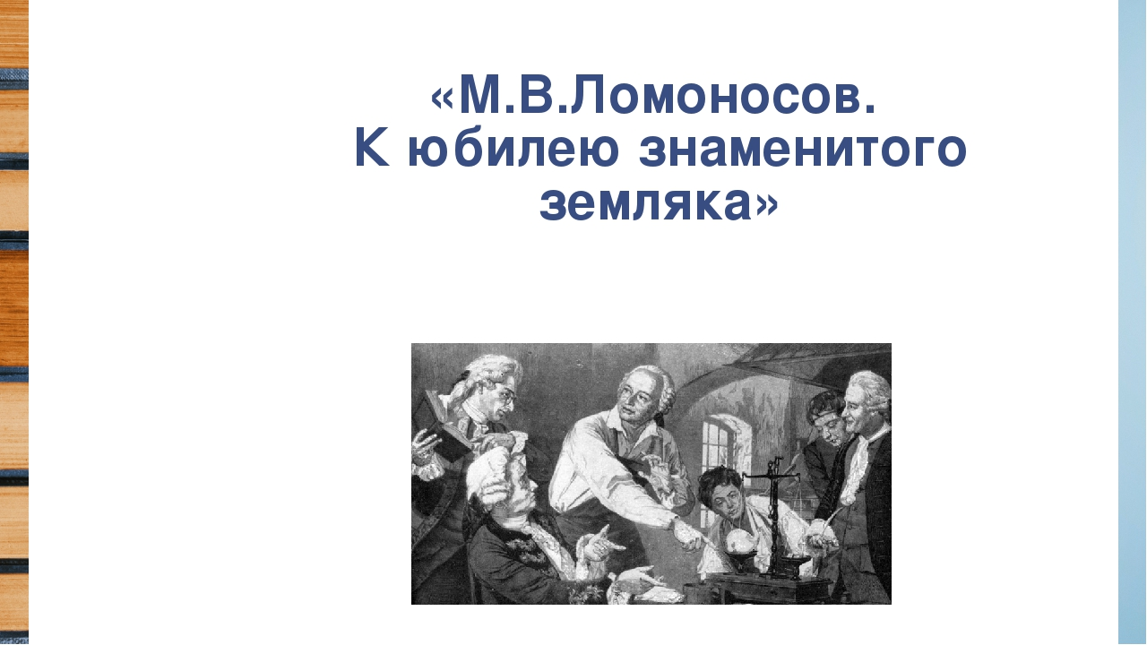 «М.В.Ломоносов. К юбилею знаменитого земляка»