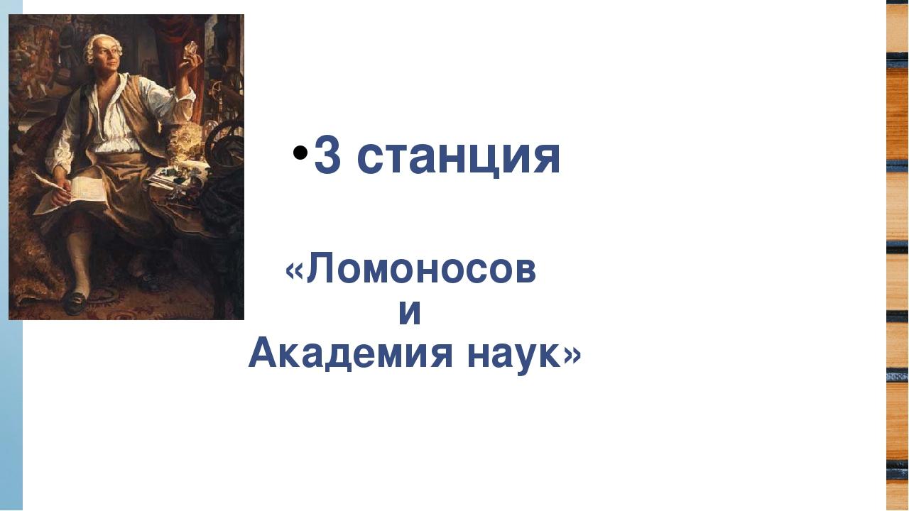 «Ломоносов и Академия наук» 3 станция