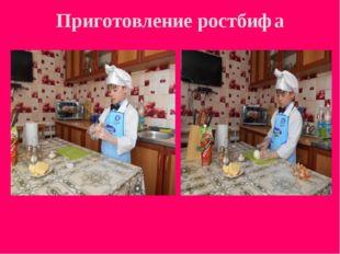 Приготовление ростбифа