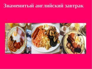 Знаменитый английский завтрак