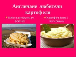 Рыба с картофелем во фритюре Англичане любители картофеля Картофель пюре с па