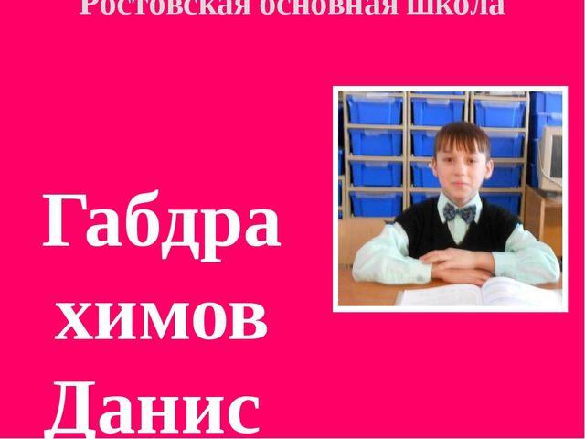 Ростовская основная школа Габдрахимов Данис 5 класс Тема: Национальная англий...