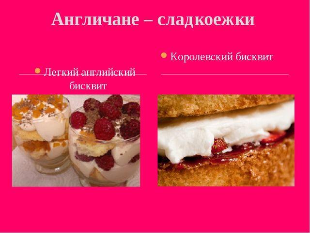Англичане – сладкоежки Легкий английский бисквит Королевский бисквит