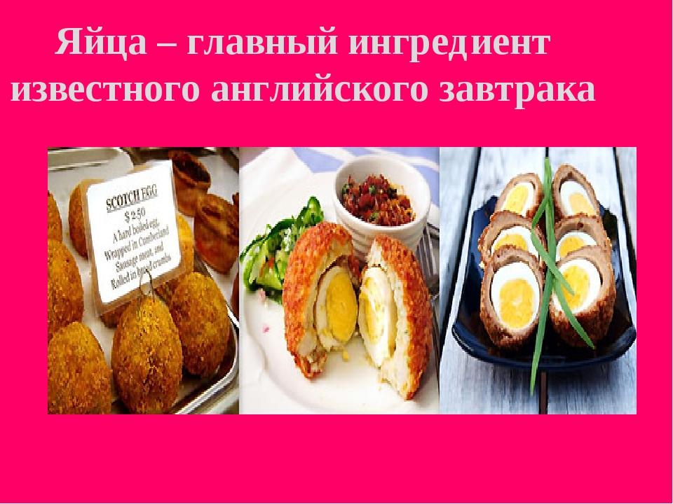 Яйца – главный ингредиент известного английского завтрака