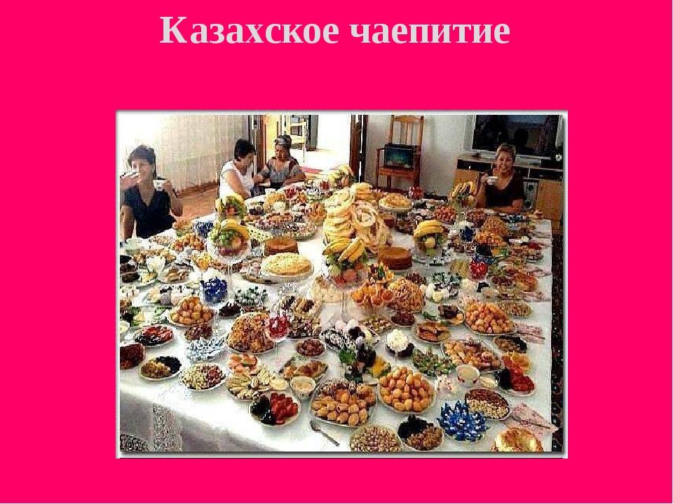 Казахское чаепитие