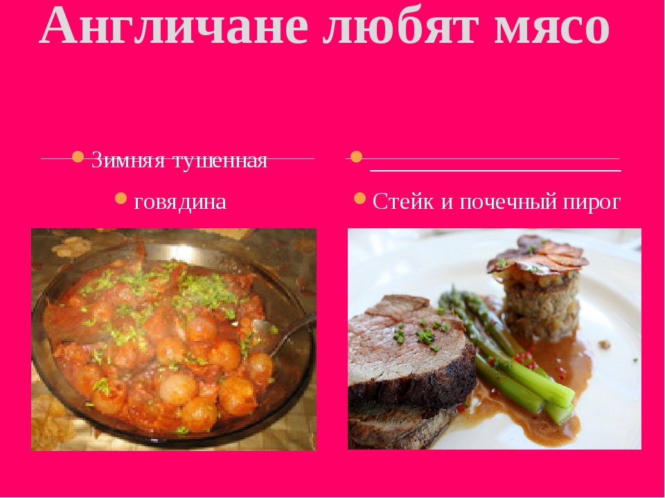 Зимняя тушенная говядина Англичане любят мясо Стейк и почечный пирог