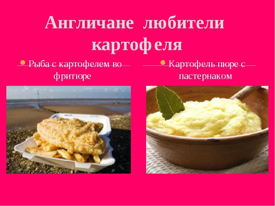 Рыба с картофелем во фритюре Англичане любители картофеля Картофель пюре с па...