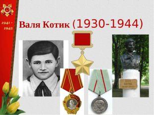 Валя Котик (1930-1944)