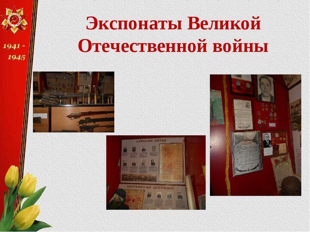 Экспонаты Великой Отечественной войны