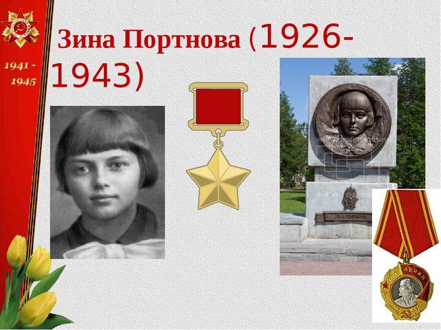 Зина Портнова (1926-1943)