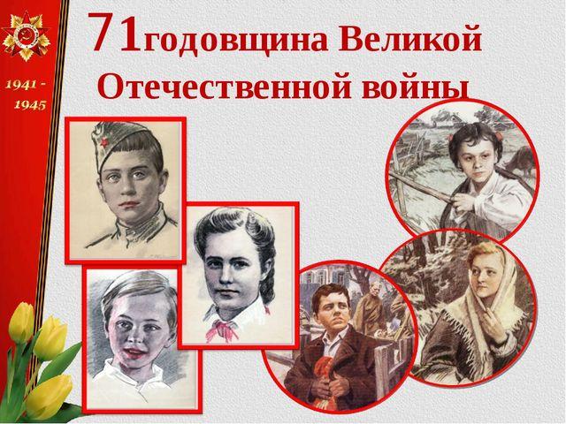 71годовщина Великой Отечественной войны