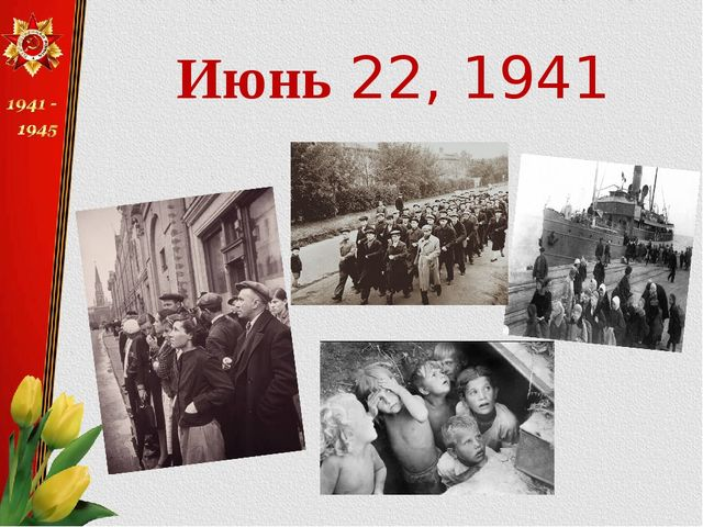 Июнь 22, 1941