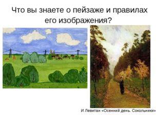 Что вы знаете о пейзаже и правилах его изображения? И Левитан «Осенний день.