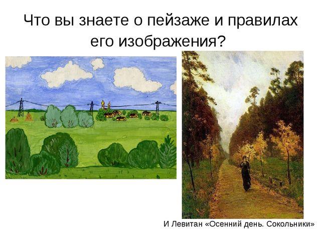 Что вы знаете о пейзаже и правилах его изображения? И Левитан «Осенний день....