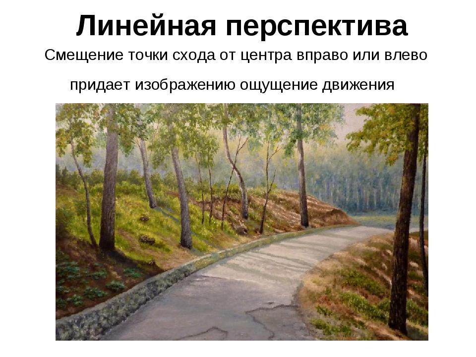 Смещение точки схода от центра вправо или влево придает изображению ощущение...