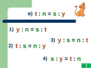 в) t : n = s : y 1) y : n = s : t 2) t : s = n : y 3) y : s = n : t 4) s : y