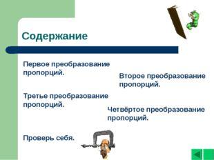 Содержание Первое преобразование пропорций. Второе преобразование пропорций.