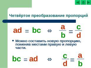Четвёртое преобразование пропорций Можно составить новую пропорцию, поменяв м