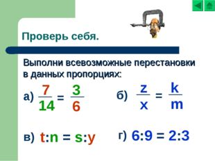 Проверь себя. Выполни всевозможные перестановки в данных пропорциях: а) 7 __