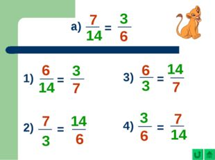 1) 6 __ 14 = 3 __ 7 а) 7 __ 14 = 3 __ 6 2) 7 __ 3 = 14 __ 6 3) 6 __ 3 = 14 __