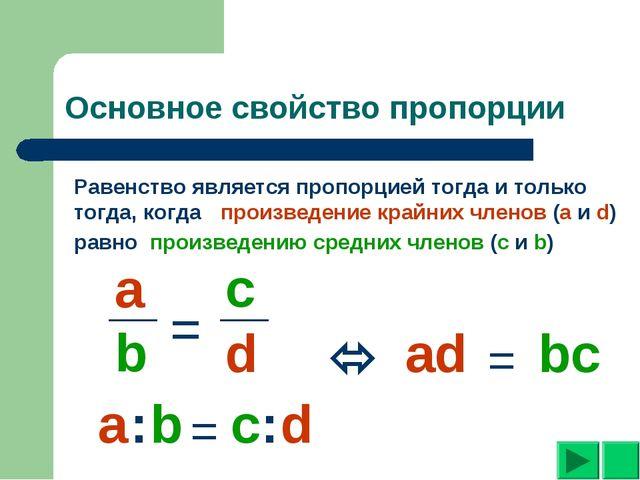 Основное свойство пропорции a c __ b = __ d ad = bc  Равенство является проп...