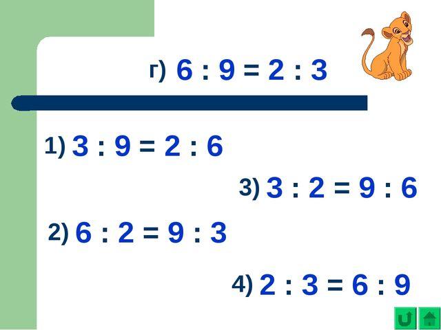 3 : 9 = 2 : 6 1) 6 : 2 = 9 : 3 2) 3 : 2 = 9 : 6 3) 2 : 3 = 6 : 9 4) 6 : 9 = 2...