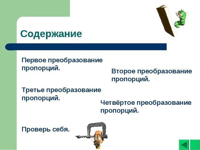 Содержание Первое преобразование пропорций. Второе преобразование пропорций....