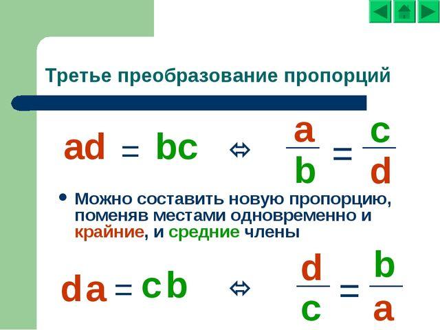 Третье преобразование пропорций Можно составить новую пропорцию, поменяв мест...
