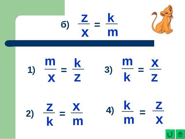 б) z __ x = k __ m 1) m __ x = k __ z 2) z __ k = x __ m 3) m __ k = x __ z 4...