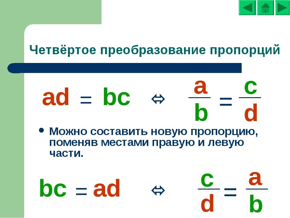 Четвёртое преобразование пропорций Можно составить новую пропорцию, поменяв м...