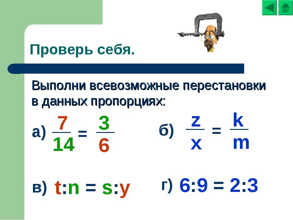 Проверь себя. Выполни всевозможные перестановки в данных пропорциях: а) 7 __...