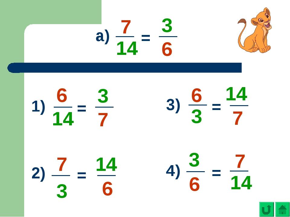 1) 6 __ 14 = 3 __ 7 а) 7 __ 14 = 3 __ 6 2) 7 __ 3 = 14 __ 6 3) 6 __ 3 = 14 __...