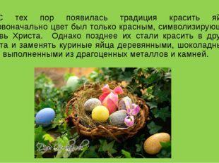 С тех пор появилась традиция красить яйца. Первоначально цвет был только кра