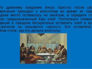 По древнему преданию Иисус Христос после своего воскресения приходил к апост