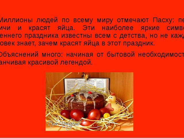 Миллионы людей по всему миру отмечают Пасху: пекут куличи и красят яйца. Эти...